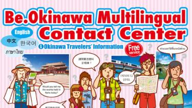 Be.Okinawa 多语言咨询中心