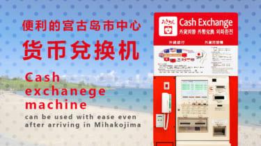 如何兑换日元。