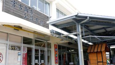 宫古岛市公设市场