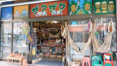 ZAKUZAKU工艺品店
